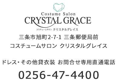 クリスタルグレイス