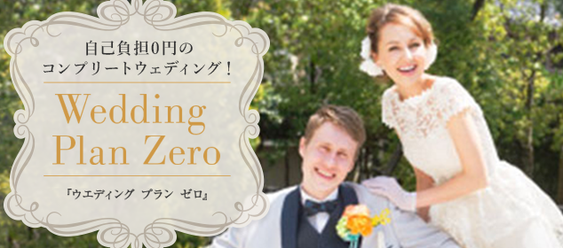 Wedding Plan Zero
