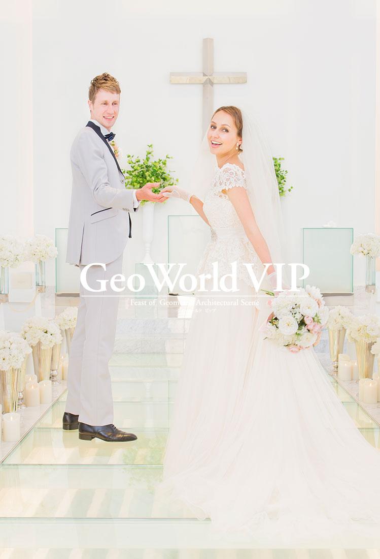 新潟県三条市の結婚式場 ジオ・ワールド ビップ